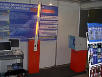 Automated paid parking system at the exhibition PERCo Safety Technologies-2005. Moscow, Russia.
