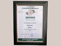 Diploma Exhibition «Security and Safety Technologies». Moscow, Russia.