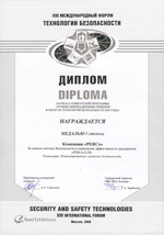 Diploma for PERCo S-20 Complex Security System